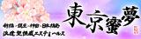 極おすすめ!東京新橋の風俗回春エステ『東京蜜夢』~とうきょうみつゆめ~